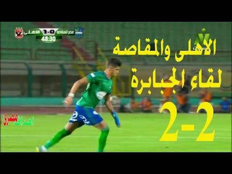 اهداف مباراة الاهلى ومصر المقاصة اليوم 2 - 2 كاملة لقاء الجبابرة 29-5-2017