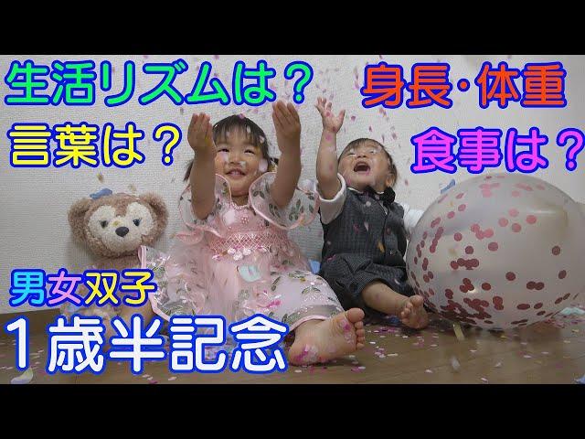 【成長目安】色んな事ができるように!生後1歳半男女双子Mix twins What came to be made at 1 year, 6 months old after birth?