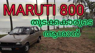 പലരുടെയും ആശാൻ Maruti 800