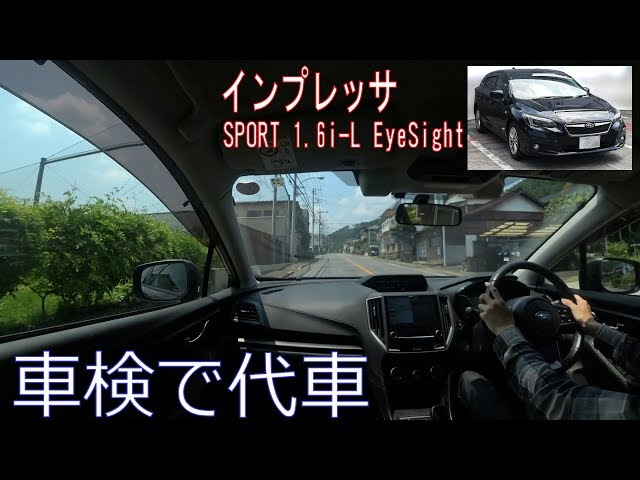 車検で代車を借りる インプレッサSPORT 1.6i-L EyeSight
