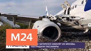 Смотреть видео Эксперты назвали возможные причины ЧП с самолетом в Сочи - Москва 24 онлайн