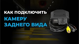 Как подключить камеру заднего вида и другое  дополнительное оборудование в автомобиле
