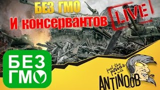 БЕЗ ГМО И КОНСЕРВАНТОВ World of Tanks (wot)