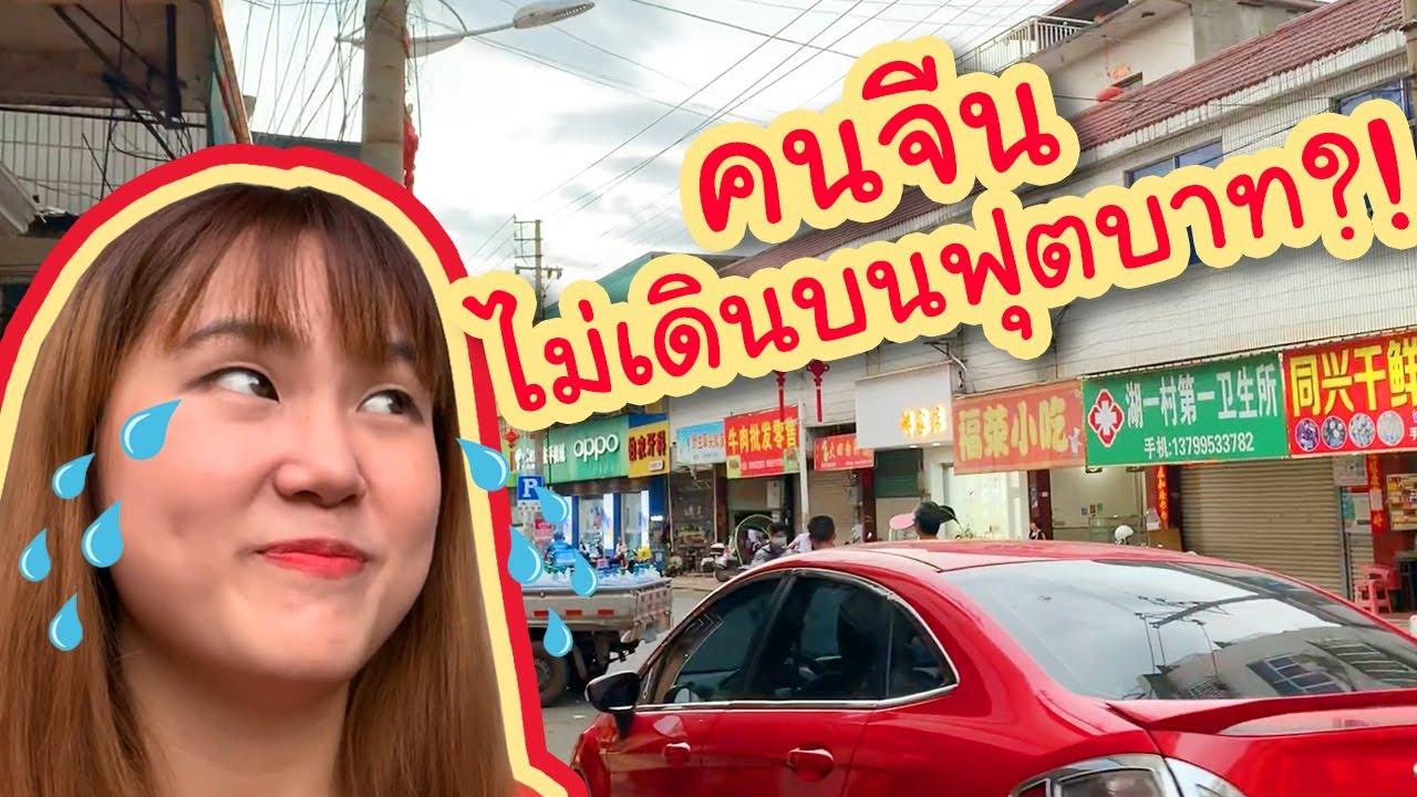 Vlog พาเที่ยวแถวบ้านที่จีน  + อัพเดทชีวิต กลับไทยไม่ได้  |   PetchZ