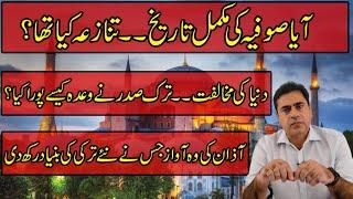 11 July 2020 Turkey Ka bara faisal. Imran khan's exclusive