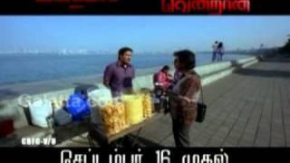 Vandhaan Vendraan   Mudivilaa Mazhayodu Song Promo