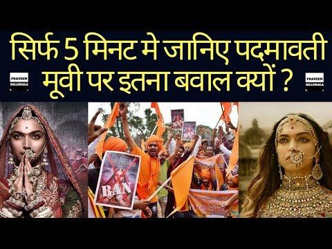 Padmavati | Movie | Padmavat | Know Whole Thing In 5 Minute |  Karni Sena | Sanjay Leela Bhansali