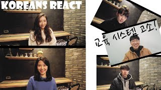 "Korean's React to ""I JUST SUED THE SCHOOL SYSTEM"""