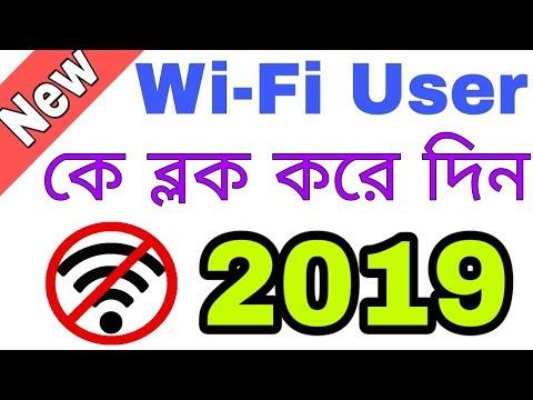 WiFi User কে