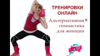 Онлайн тренировки с Анной Клименко Альтернативная гимнастика для женщин
