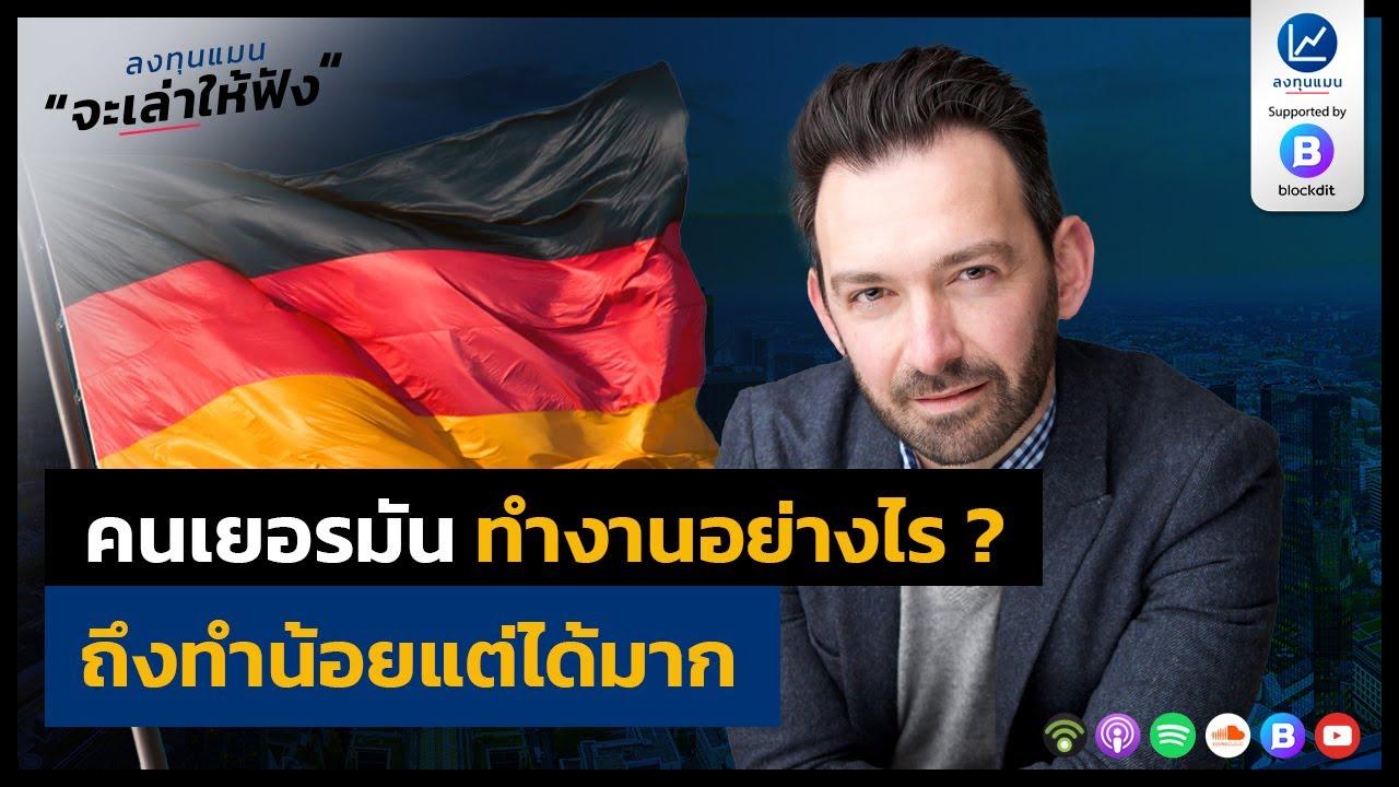 คนเยอรมันทำงานอย่างไร ? ถึงทำน้อยแต่ได้มาก l สนับสนุนโดย dtac business