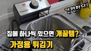 내돈내산) 나도 한번 써보자! 쿠진아트 가정용 튀김기/…