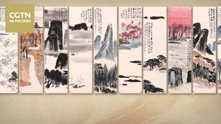Коллекция свитков китайского художника Ци Байши продана за рекордные $144 млн![Age0+]