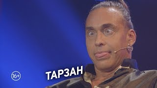 Тарзан в новом сезоне