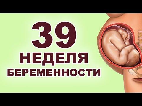 Голова болит при беременности 39 недель