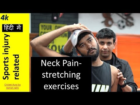 Neck Pain - Stretching Exercises For Cricketers & In General | हिंदी में