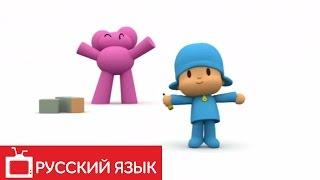 ПОКОЙО (POCOYO на русском языке) - Подарок для Элли