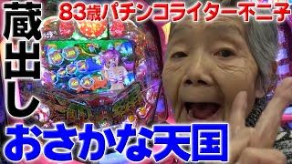 【蔵出し】やっぱりおさかなちゃんですね。【83歳でパチンコライターを目指します35回目】
