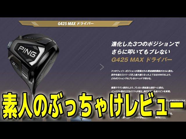 【PING G 425 MAX】素人のドライバーぶっちゃけレビュー