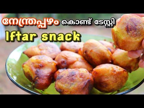 എത്ര കഴിച്ചാലും മടുപ്പ് തോന്നാത്ത ഒരു പലഹാരം|iftar Snack|Evening Snack||malabar Snack|Ramadan Recipe