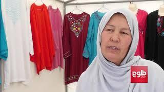 Women's Handicraft Expo Opens in Kabul