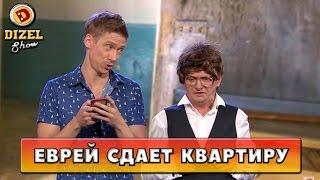 Как еврей в Одессе сдает квартиру курортникам | Дизель Шоу