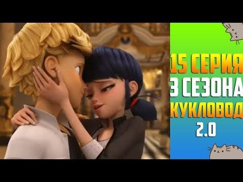 15 СЕРИЯ 3 СЕЗОНА ЛЕДИ БАГ И СУПЕР КОТ (На Русском)