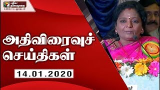 Speed News 14-01-2020 | Puthiya Thalaimurai TV