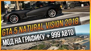 GTA 5 - МОД НА ГРАФИКУ + 999 АВТО