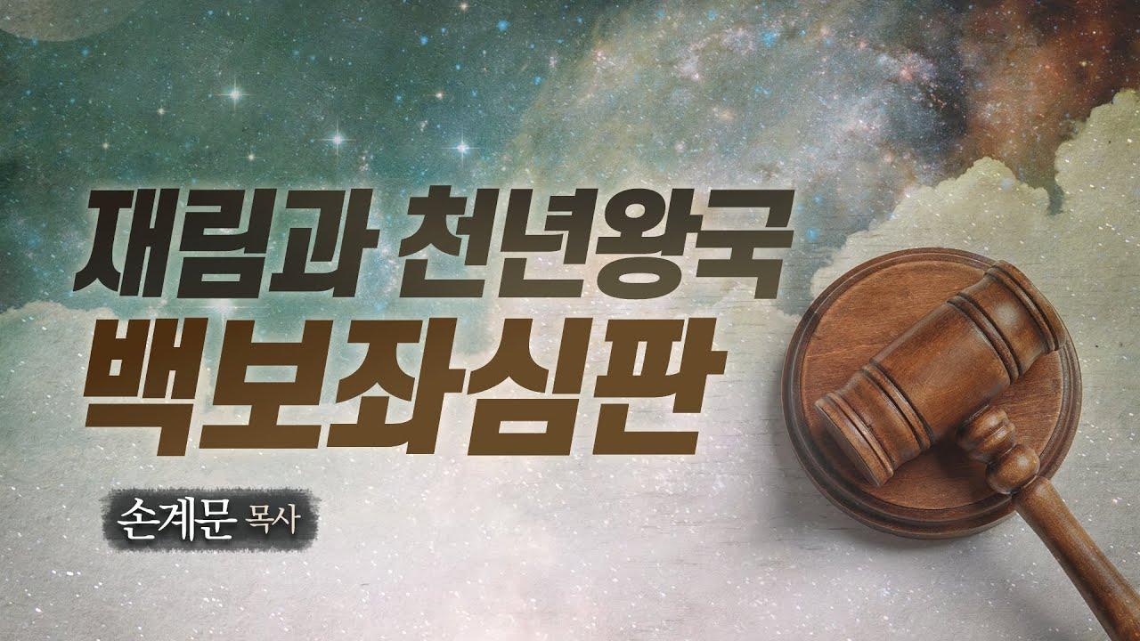 재림과 천년왕국 백보좌심판/성경공부/손계문목사