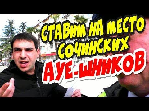 🔥'Воспитываем Сочинских АУЕ-шников