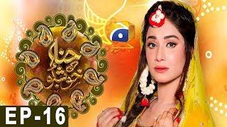 Hina Ki Khushboo Episode 16 | Har Pal Geo