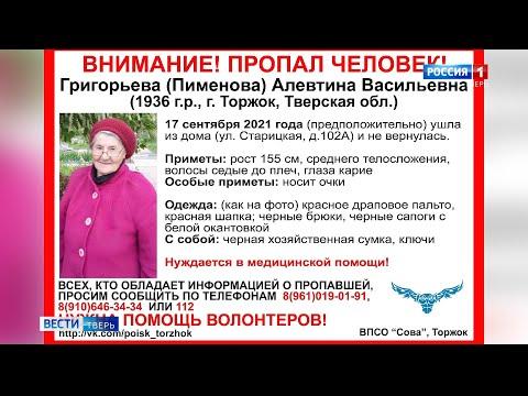 Происшествия в Тверской области   21 сентября