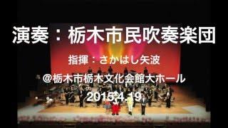 「栃木市民吹奏楽団 オープニングテーマ」 作曲:山本学 演奏:栃木市民...