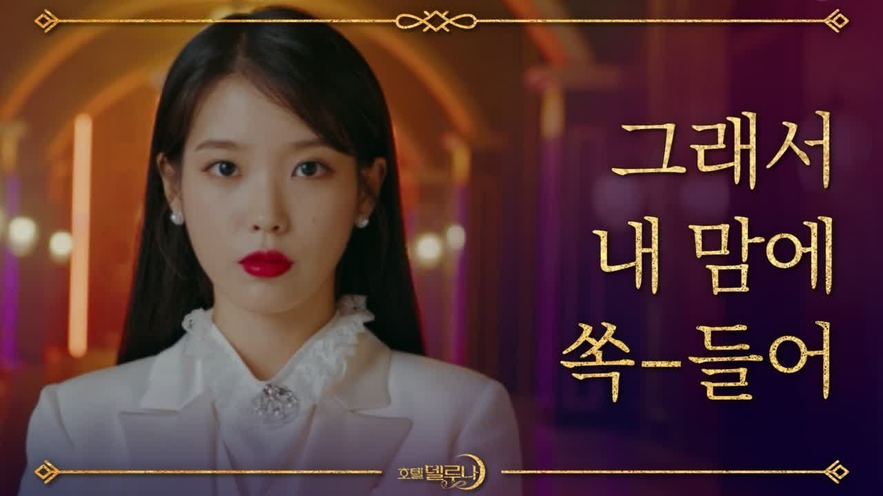 Image result for New 'Hotel Deluna' teaser reveals IU's first impressions of Yeo Jin Goo