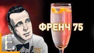 Френч 75 — French 75 — рецепт коктейля Едим ТВ