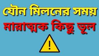 যৌন মিলনের সময় মারাত্মক কিছু ভূল ! Jouno Milon a serious mistake! Health Tips Bangla
