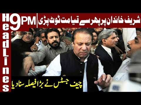 Double Trouble again for Nawaz and Maryam | Headlines & Bulletin 9 PM | 12 Nov 2018 | Express News
