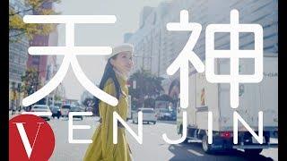 慢遊和洋風情之都,福岡天神 EASTGATE 成為日本約會新熱點
