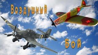 Воздушный бой на радиоуправляемых самолётах (Air fight by radio-controlled planes)
