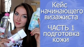 Базовый набор начинающего визажиста. ЧАСТ 1: подготовка кожи к макияжу(, 2015-08-31T08:56:57.000Z)