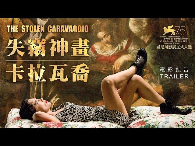 11.15《失竊神畫:卡拉瓦喬》國際中文版預告