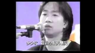 BEYOND 1993 我哋呀! Unplugged 演唱會 - 海闊天空