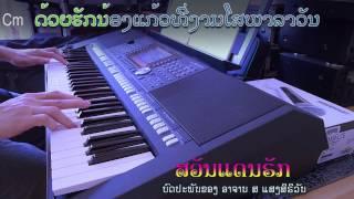 """ເພງ """"ສວັນແດນຮັກ"""" - Instrumental"""