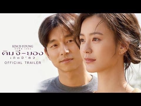 ตัวอย่าง Kim Ji-Young: Born 1982 ซับไทย