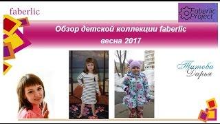 Обзор детской коллекции #faberlic #весна2017