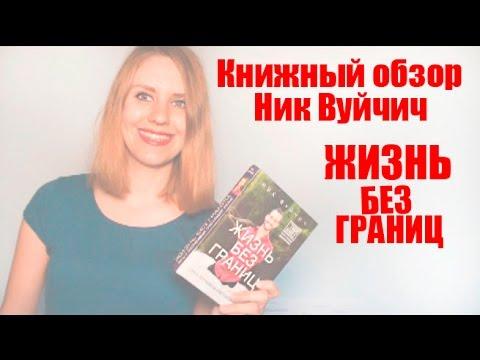 Ник Вуйчич Жизнь Без Границ Книжный Обзор // Анна Комлевская
