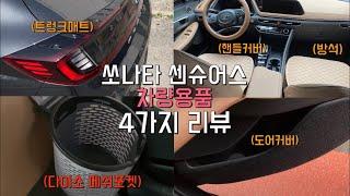 현대 쏘나타 센슈어스 차량용품 소개해드립니다!! 도어커…