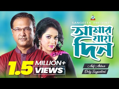 Amar Jay Din - Asif Akbar, Doly Sayantoni Music Video - Jai Jai Din
