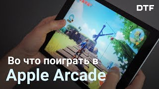 лучшие игры в Apple Arcade. Превью и тест на iPad 2018